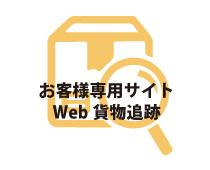 お客様専用サイトWeb貨物追跡